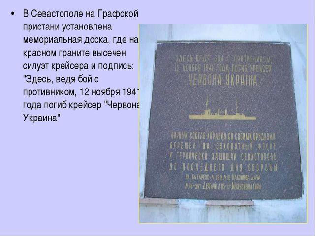 В Севастополе на Графской пристани установлена мемориальная доска, где на кра...