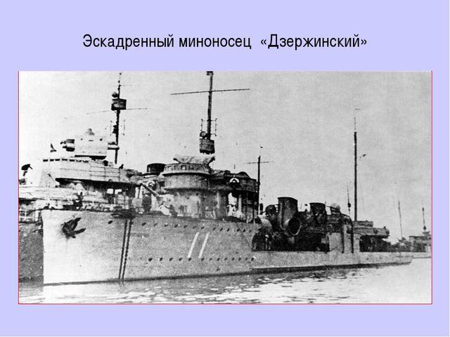 Эскадренный миноносец «Дзержинский»