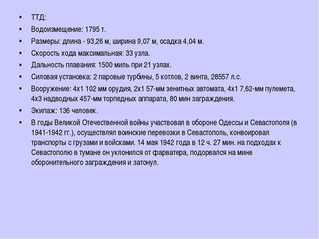 ТТД: Водоизмещение: 1795 т. Размеры: длина - 93,26 м, ширина 9,07 м, осадка 4...