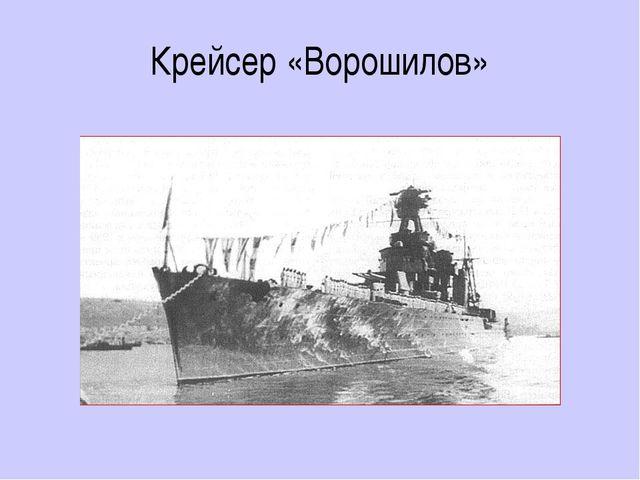 Крейсер «Ворошилов»