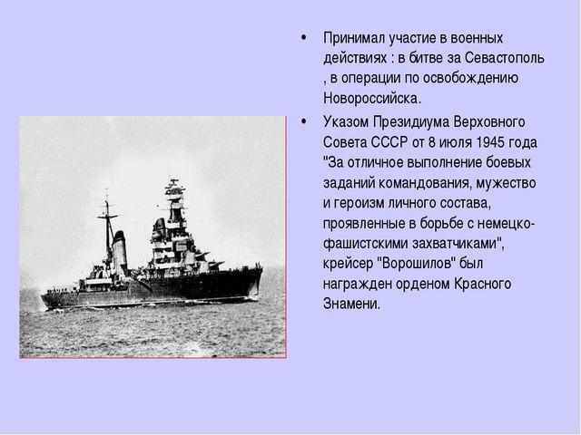 Принимал участие в военных действиях : в битве за Севастополь , в операции по...