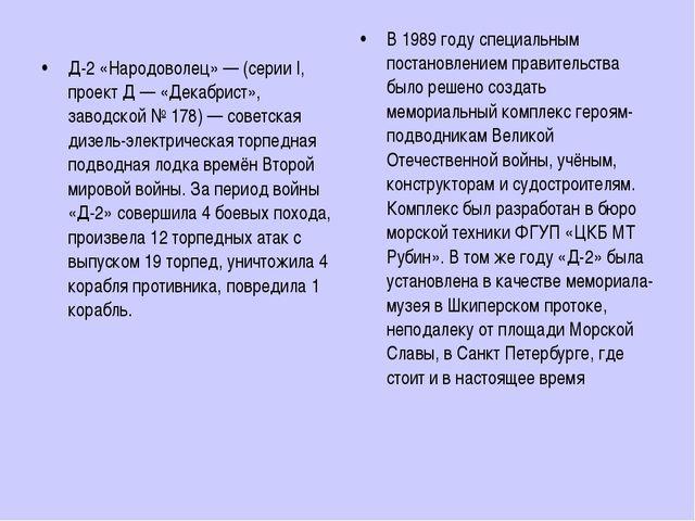 Д-2 «Народоволец» — (серии I, проект Д — «Декабрист», заводской № 178) — сове...