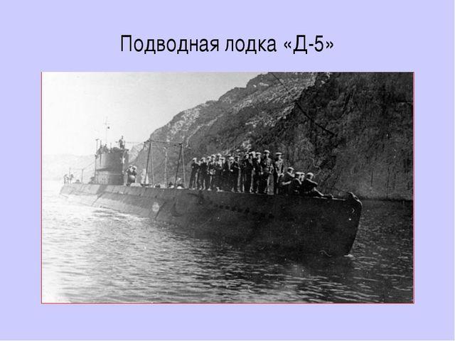 Подводная лодка «Д-5»