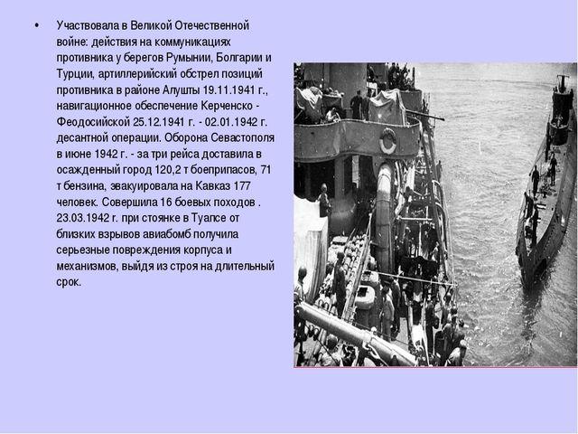 Участвовала в Великой Отечественной войне: действия на коммуникациях противни...