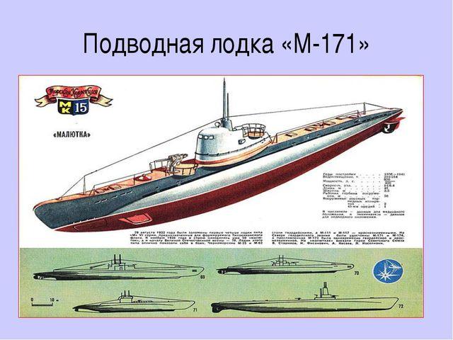 Подводная лодка «М-171»