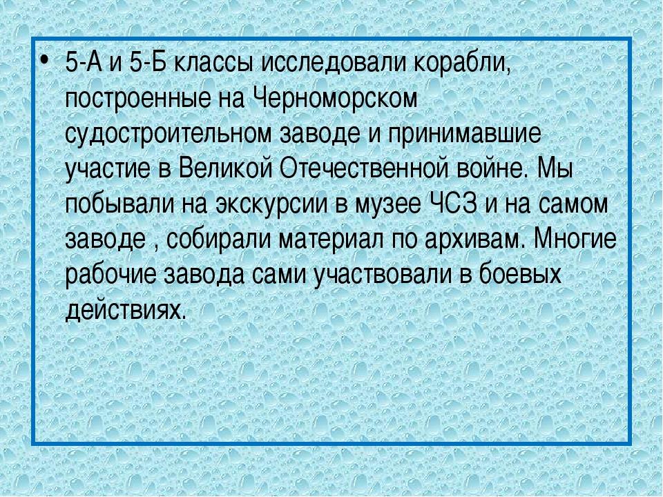 5-А и 5-Б классы исследовали корабли, построенные на Черноморском судостроите...