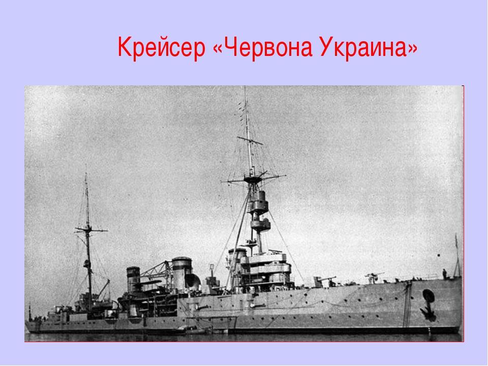 Крейсер «Червона Украина»