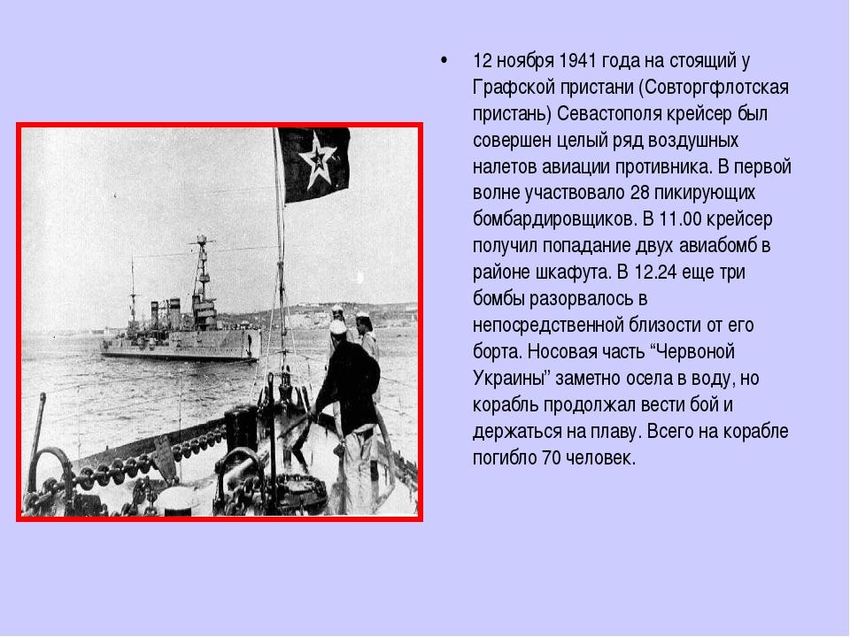 12 ноября 1941 года на стоящий у Графской пристани (Совторгфлотская пристань)...