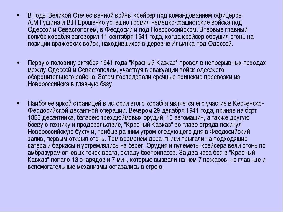 В годы Великой Отечественной войны крейсер под командованием офицеров А.М.Гущ...