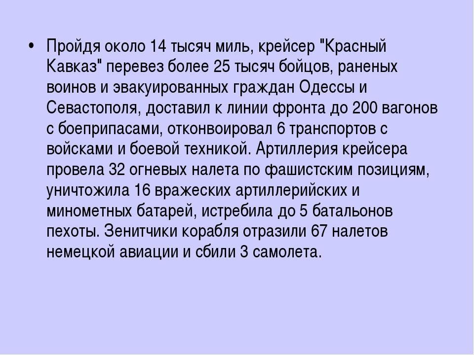 """Пройдя около 14 тысяч миль, крейсер """"Красный Кавказ"""" перевез более 25 тысяч б..."""
