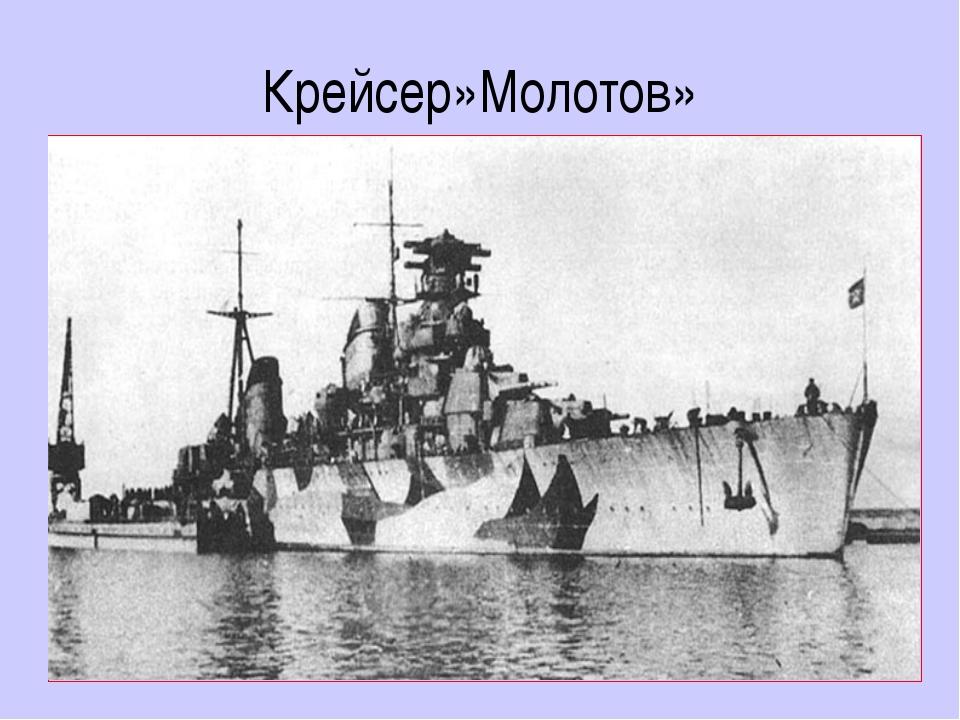 Крейсер»Молотов»