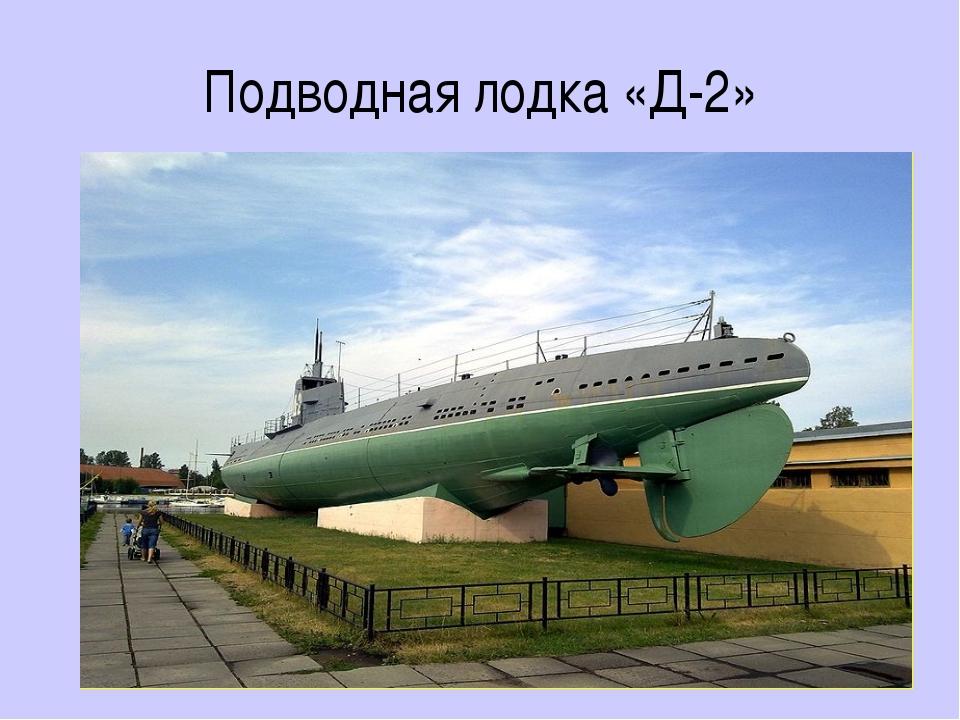 Подводная лодка «Д-2»