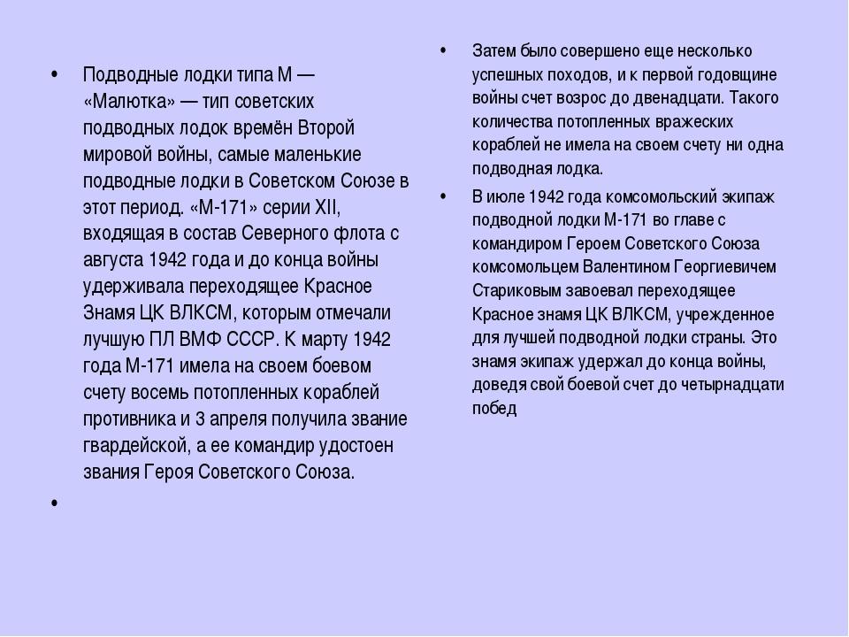 Подводные лодки типа М — «Малютка» — тип советских подводных лодок времён Вто...