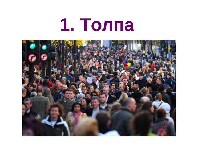 1. Толпа