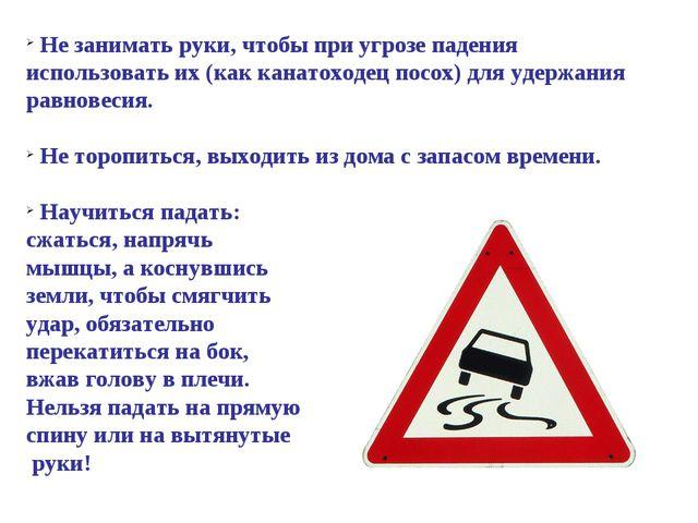 Не занимать руки, чтобы при угрозе падения использовать их (как канатоходец...