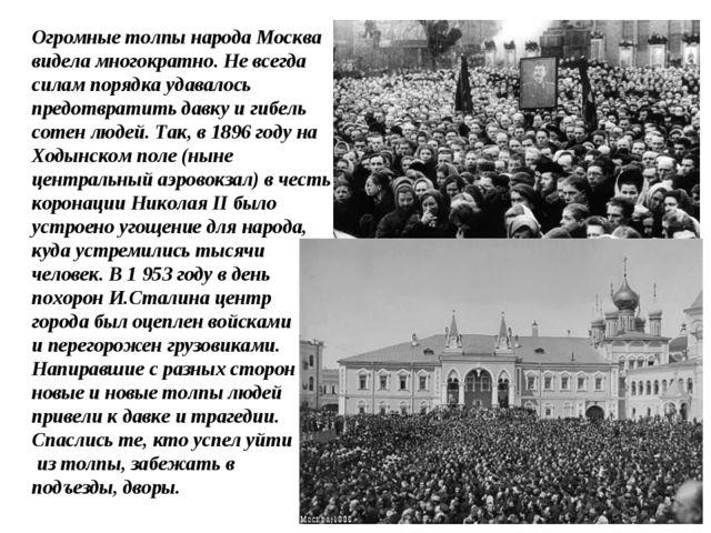 Огромные толпы народа Москва видела многократно. Не всегда силам порядка удав...
