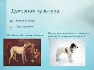 Духовная культура Пение соловья Звук дудочки (Ян Фейт) «Большая собака» Мы ри