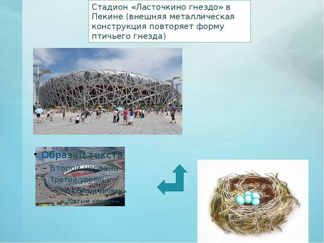 Стадион «Ласточкино гнездо» в Пекине (внешняя металлическая конструкция повто...