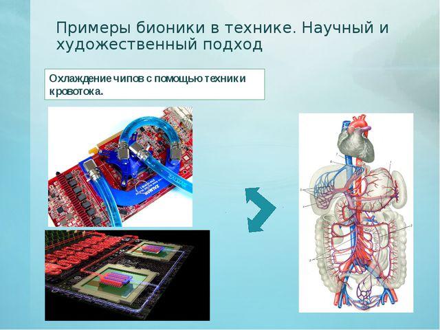 Примеры бионики в технике. Научный и художественный подход Охлаждение чипов с...