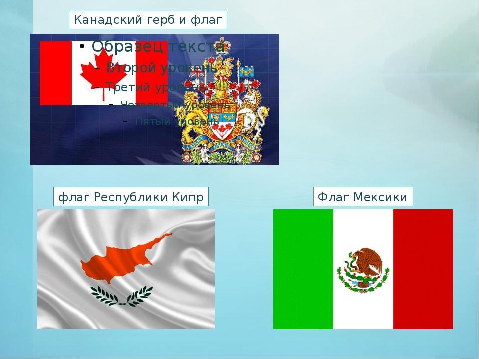 Флаг Мексики флаг Республики Кипр Канадский герб и флаг
