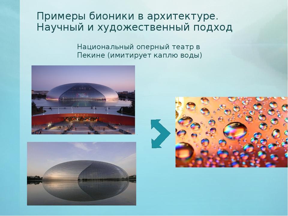 Примеры бионики в архитектуре. Научный и художественный подход Национальный о...