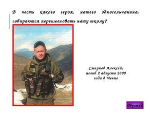 Смирнов Алексей, погиб 2 августа 2009 года в Чечне В честь какого героя, наше