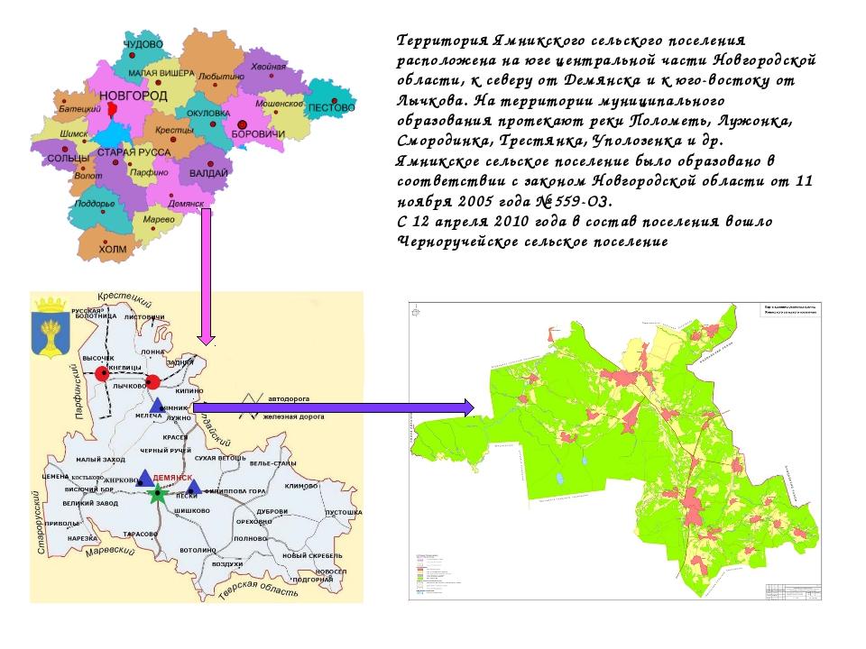 Территория Ямникского сельского поселения расположена на юге центральной част...