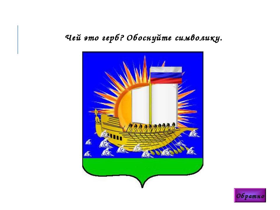 Чей это герб? Обоснуйте символику. Обратно