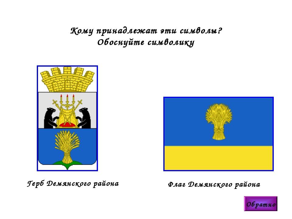 Обратно Флаг Демянского района Герб Демянского района Кому принадлежат эти си...