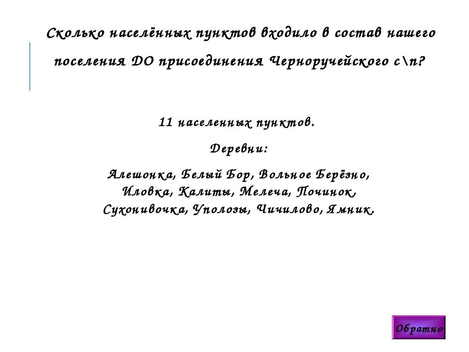 Сколько населённых пунктов входило в состав нашего поселения ДО присоединени...