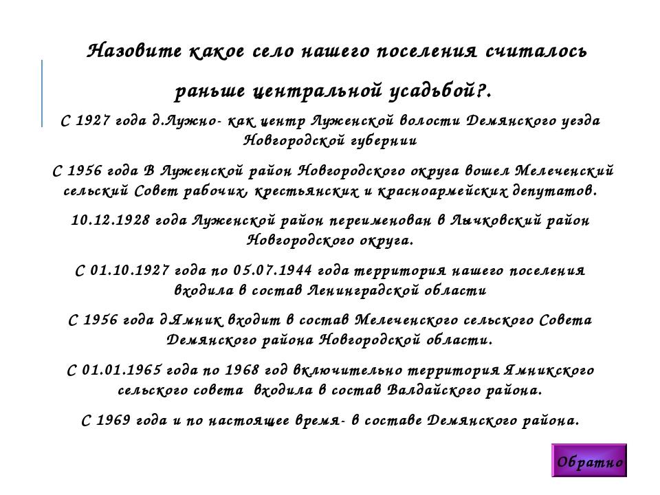 С 1927 года д.Лужно- как центр Луженской волости Демянского уезда Новгородско...