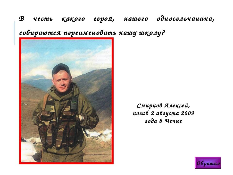 Смирнов Алексей, погиб 2 августа 2009 года в Чечне В честь какого героя, наше...