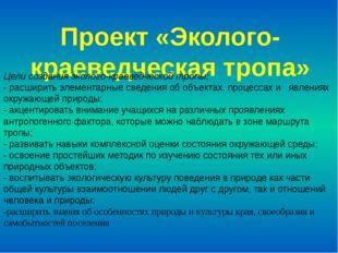 Проект «Эколого- краеведческая тропа» Цели создания эколого-краеведческой тро