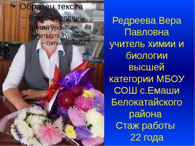 Редреева Вера Павловна учитель химии и биологии высшей категории МБОУ СОШ с.Е...