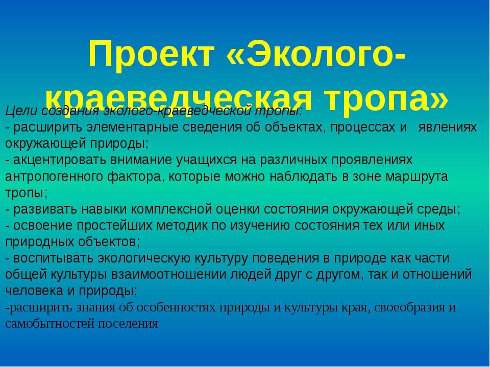 Проект «Эколого- краеведческая тропа» Цели создания эколого-краеведческой тро...