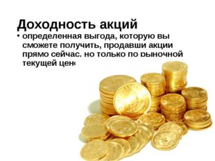Доходность акций определенная выгода, которую вы сможете получить, продавши а