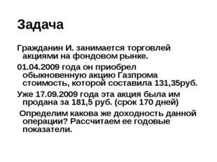 Задача Гражданин И. занимается торговлей акциями на фондовом рынке. 01.04.200