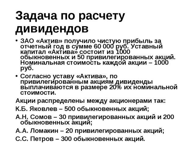 Задача по расчету дивидендов ЗАО «Актив» получило чистую прибыль за отчетный...
