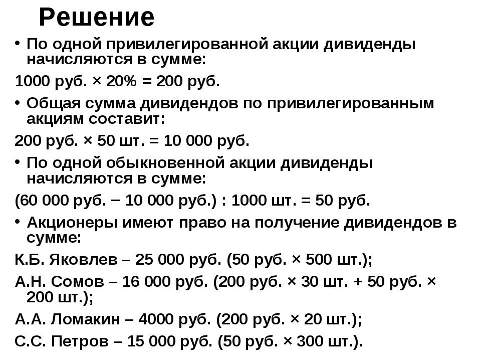 Решение По одной привилегированной акции дивиденды начисляются в сумме: 1000...