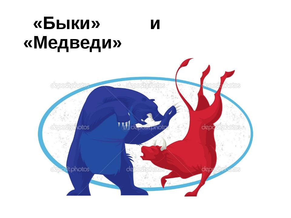 «Быки» и «Медведи»