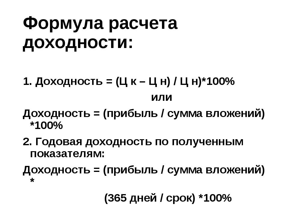 Формула расчета доходности: 1. Доходность = (Ц к – Ц н) / Ц н)*100% или Доход...