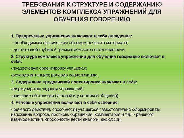 ТРЕБОВАНИЯ К СТРУКТУРЕ И СОДЕРЖАНИЮ ЭЛЕМЕНТОВ КОМПЛЕКСА УПРАЖНЕНИЙ ДЛЯ ОБУЧЕН...