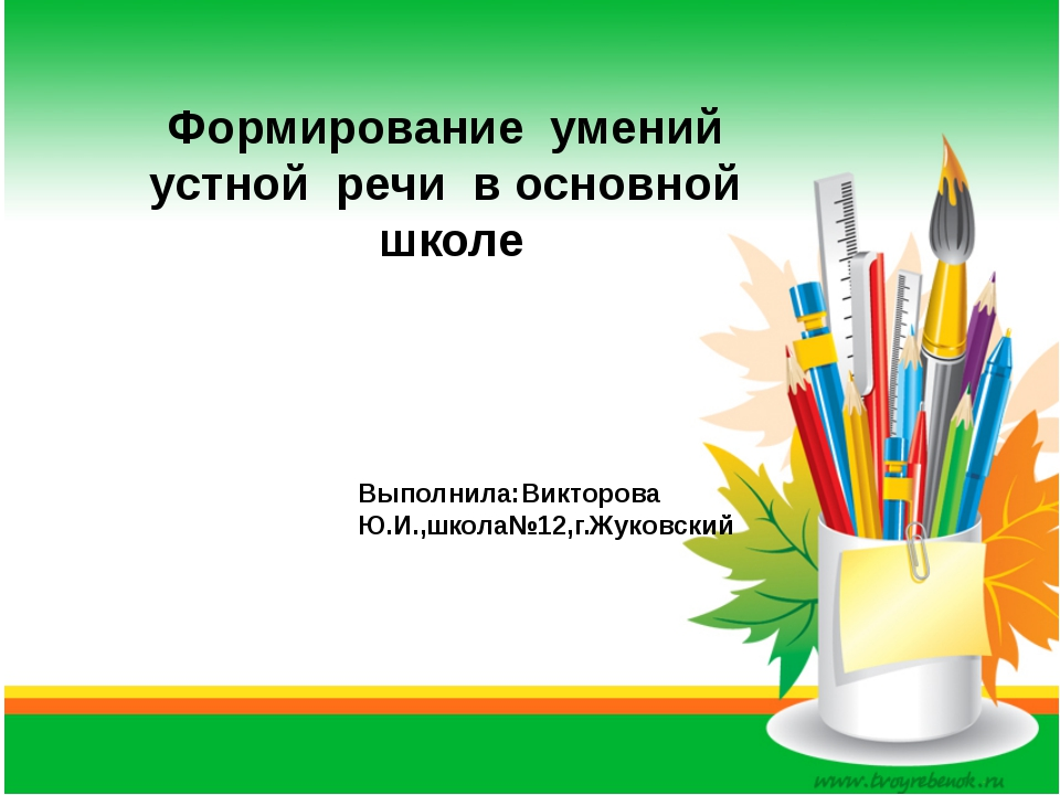 Формирование умений устной речи в основной школе Выполнила:Викторова Ю.И.,шк...