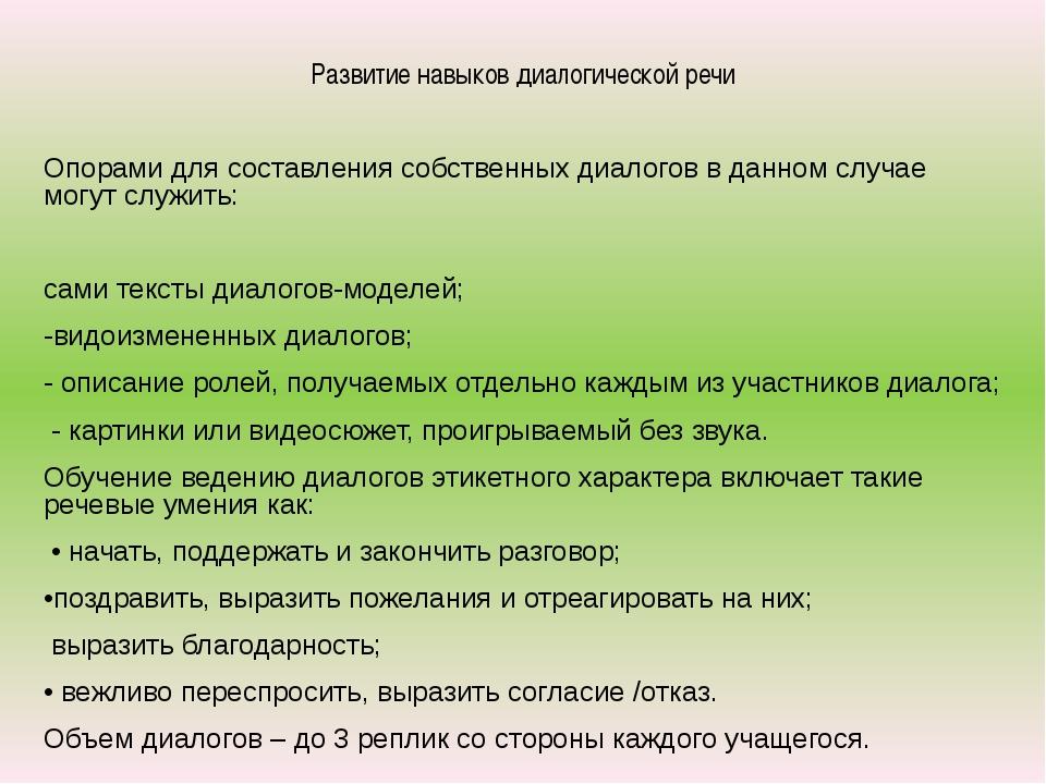 Развитие навыков диалогической речи Опорами для составления собственных диало...