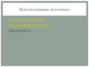 Использованные источники https://yandex.ru/images/search?_ http://www.pojelan