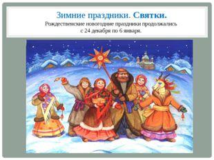 Зимние праздники. Святки. Рождественские новогодние праздники продолжались с