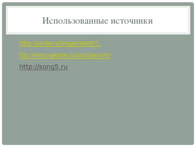 Использованные источники https://yandex.ru/images/search?_ http://www.pojelan...