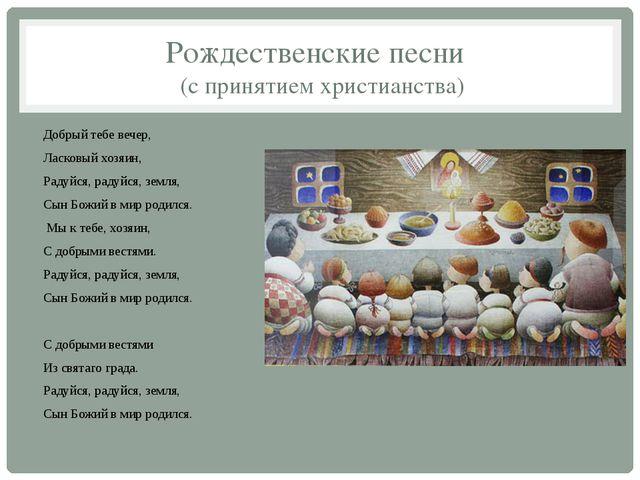 Рождественские песни (с принятием христианства) Добрый тебе вечер, Ласковый х...