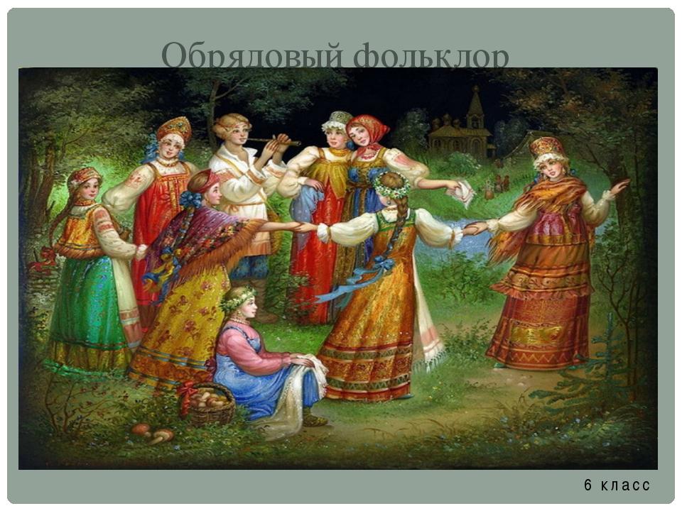 6 класс Обрядовый фольклор