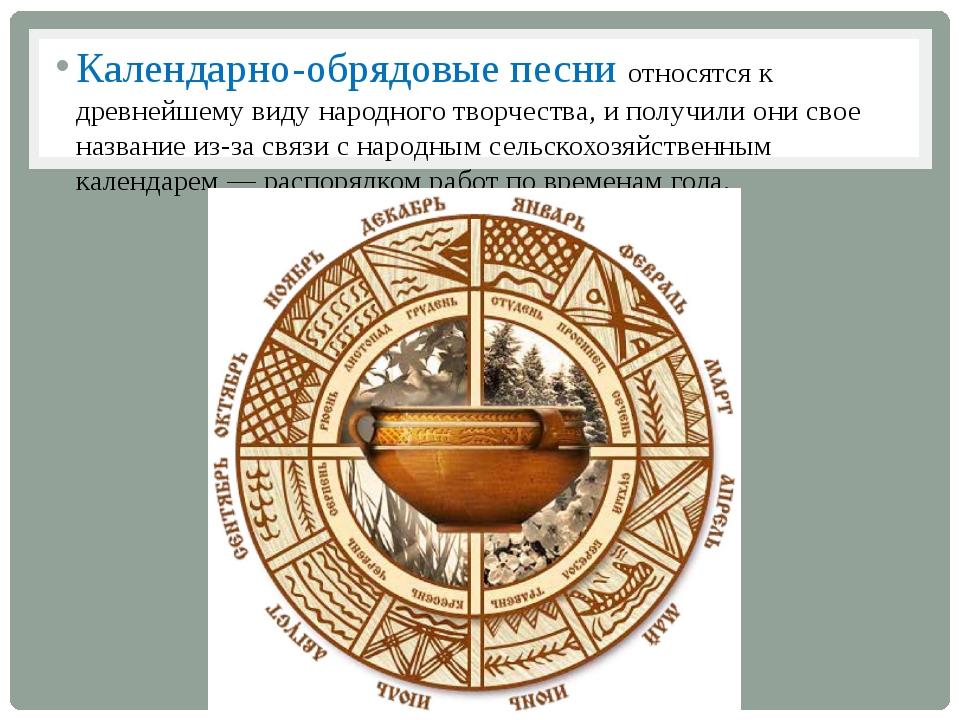 Календарно-обрядовые песни относятся к древнейшему виду народного творчества,...